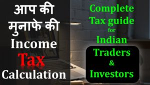 How to calculate Income Tax for Traders & Investors